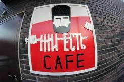 Кафе «ЖиЕсть» шашлыки ссобой.