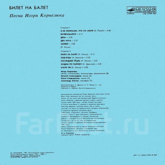 Билет на балет текст песни продажа билетов концерт компании