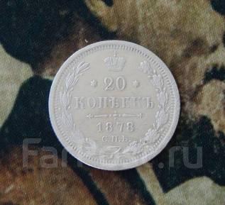 20 копеек 1878 г. СПБ НФ. Александр II