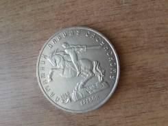 5 руб 1991