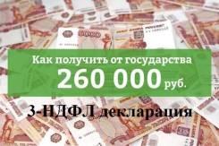 Верните себе 260 тыс.! заполнение 3-НДФЛ-400 руб.!