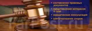Юридические услуги в Хабаровске