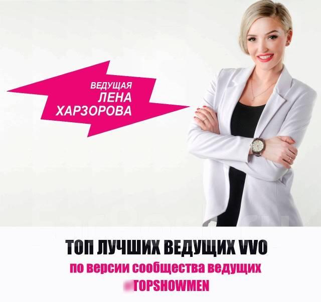 Ведущая Харзорова Елена
