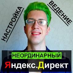 Настройка контекстной рекламы в Яндекс. Директ