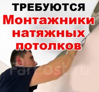 Монтажник натяжных потолков. ИП Шурыгин В.А. Г. Комсомольск-на-Амуре