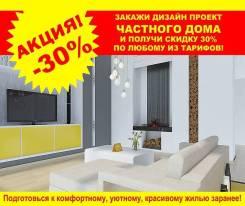 Полный дизайн проект: цена от 10 до 800руб м2!