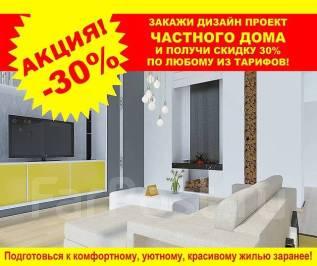 Полный дизайн проект: цена ДО 800руб м2 и меньше!