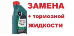 Castrol DOT 4 + Замена тормозной Жидкости = 990р