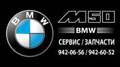 «M50»техцентр, автосервис, ремонт BMW