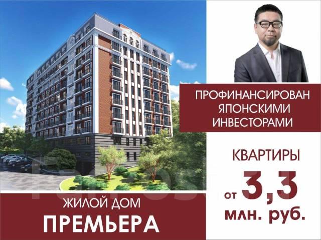 Жилой дом «Премьера» — компактная версия Бизнес-класса во Владивостоке