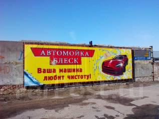 Печать баннеров во Владивостоке! Дизайн и монтаж!