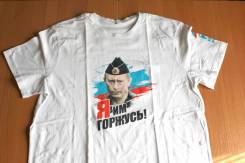 "Футболка ""Я ЗА Путина"" (XXL)."