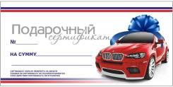 Подарочный сертификат на Автоковрики EVA