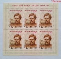 Россия 2010 Казахстан Чокан Валиханов Совместный выпуск МЛ