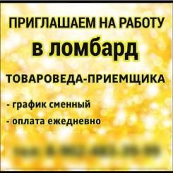 """Товаровед-приемщик. ООО """"Ломбард Гарант"""""""