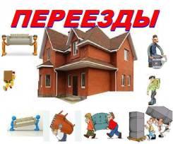 Домашние переезды от двери-до двери