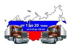 Грузоперевозки до 30 тонн