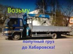 Возьму попутный груз до Хабаровска!