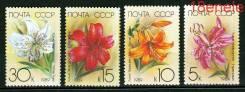 СССР 1989 Лилии Флора
