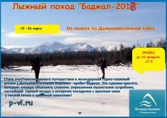 """Проверь себя перед Эльбрусом- сходи в Лыжный туризм """"Баджал-2018"""""""