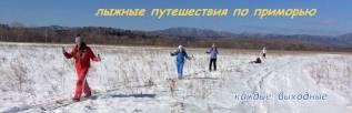 Лыжный туризм в Приморье. Январь!