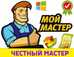 Выездной Ремонт Ноутбуков Краснодар + Компьютерный Мастер ПК