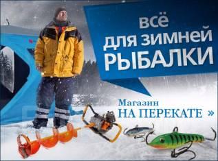 """Все для зимней рыбалке в магазине """"На Перекате""""!"""