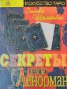 Продам книгу: Секреты оракула Ленорман во Владивостоке