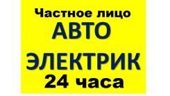 Выезд Автоэлектрика 24/7. Сканер. Легковые-Грузовые Ремонт Webasto.