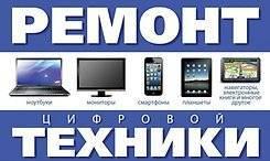 Ремонт Ноутб-ов, телефо-ов, Компьют-ов. ПК, ТВ, Восстановление данных!