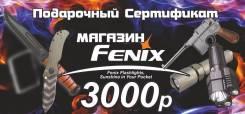 Подарочный сертификат магазина Феникс