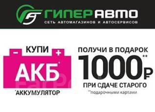 Сдай старый аккумулятор - получи в подарок 1000р. при покупке нового