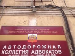 Старейшая Автодорожн адвокатура на Комарова . 30 лет успешн опыта !