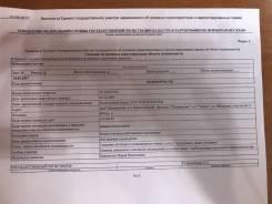 Продам дачный участок НОСТ «Сказка». От частного лица (собственник). Документ на объект для администрации