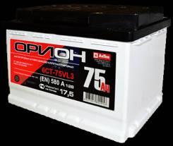 Орион. 75А.ч., производство Россия