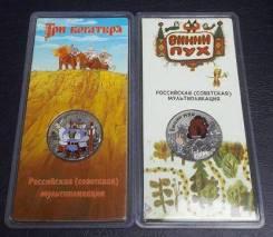 25 рублей Советская мультипликация. 2 монеты. В наличии