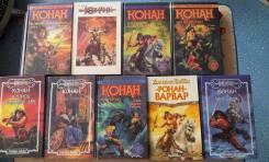 Крутая подборка о Конане! 9 книг за Вашу цену!