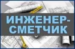 Сметчик-профессионал: составление, расчёт, обработка смет удалённо