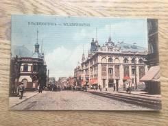 Аукцион Старинная очень редкая открытка Владивостоке. Оригинал