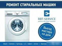 Ремон стиральных машин