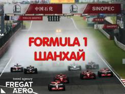 Шанхай. Экскурсионный тур. Главное соревнование автоспорта - гонки Формула-1 в Шанхае