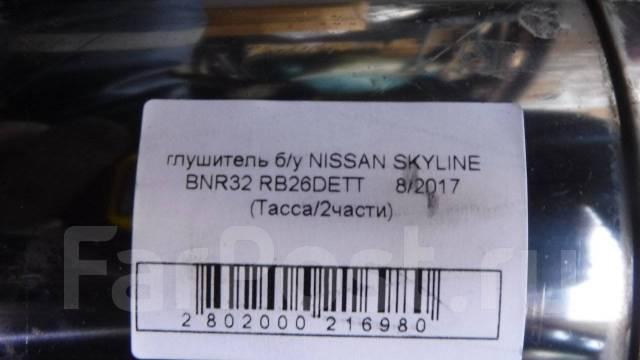 Глушитель. Nissan Skyline, BNR32 Двигатель RB26DETT