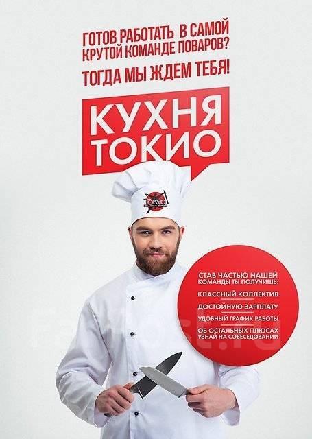 """Шеф-повар. ООО """"Компания Фьюжн"""". Владивосток"""