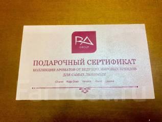 Подарочный сертификат на 2000