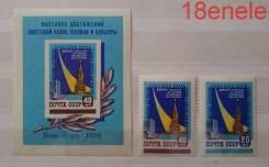 СССР 1959 Выставка достижений советской науки, техники и культуры