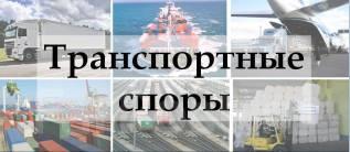 Адвокат. Споры с РЖД, экспедиторами и морскими портами