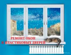 Ремонт окон и дверей компания Домовик