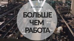 """Кладовщик-грузчик. АО """"Владхлеб"""". Проспект Народный 29"""