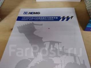 Инструкция, на к. Shanlin. Laigong. Neo300 . ZL-30. зч фронтальный погрузчик. YTO ZL18H Xcmg ZL Shanlin ZL-30 Shanlin ZL-20