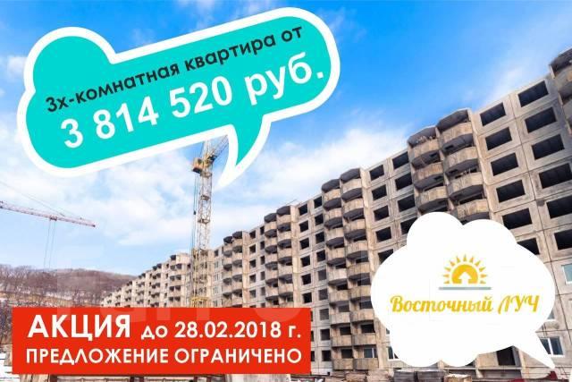 """3-х комнатные квартиры от 3 814 520 рублей ООО """"Восточный луч"""""""